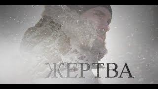 Жертва (короткометражный фильм)