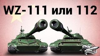 Что лучше, WZ-111 или 112?