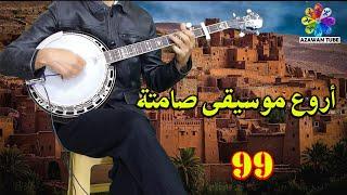 Banjo AZAWAN TUBE Instrumentale│أروع موسيقى صامتة