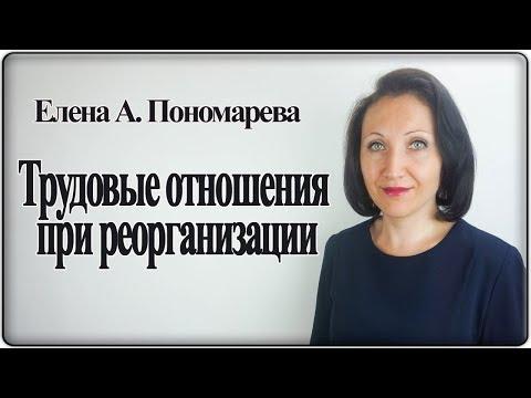 Трудовые отношения при реорганизации - Елена А. Пономарева