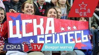 ПХК ЦСКА – ХК СКА 2:1. Вокруг матча