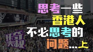 """【逆耳集】H01《思考一些香港人不必思考的问题》(上)香港人""""反送中""""实在太忙,不重要的问题我们帮忙,比如:想想到底什么是《逃犯及刑事修订案》?"""