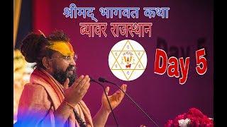Live Katha Day 5