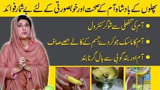 Benefits Of Mango For Health And Beauty    Sugar Control    Pigmentation Mask    Hair Fall
