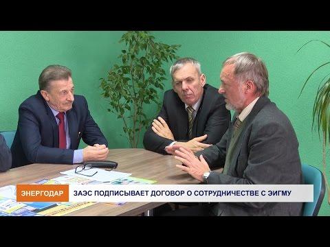 Совместное сотрудничество ЗАЭС и ЭИГМУ