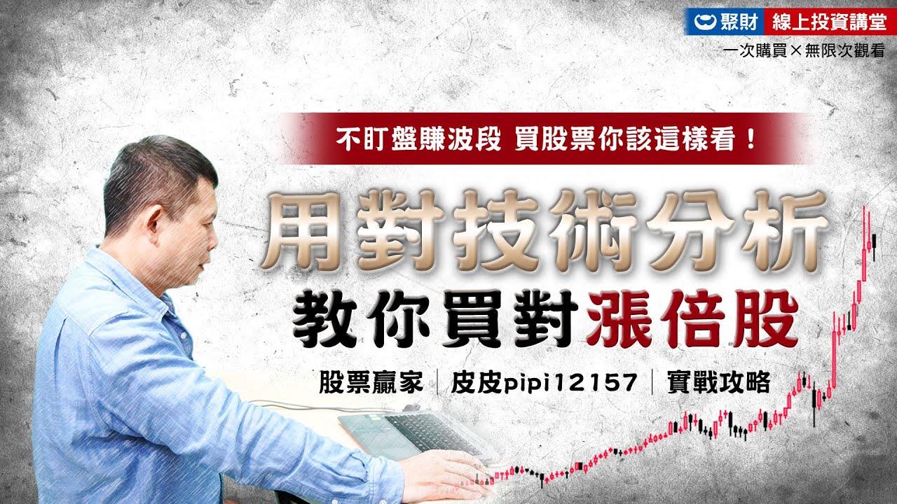 皮皮pipi12157【用對技術分析-教你買對漲倍股】
