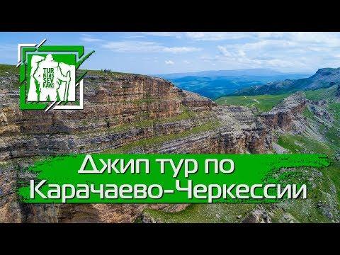 Джип тур по Карачаево-Черкессии #кавказ #горыкавказа #кавкзтуризм #путешествия #туризм #4x4 #КЧР