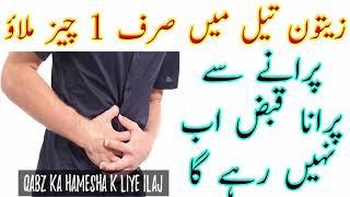Qabz Ka Ilaj In Urdu Zaitoon Tail Main Sirf 1 Cheez Milao Puranay Say Purana Qabz Ab Nahy Rahay Ga