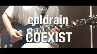 coldrain『COEXIST』ギター弾いてみた