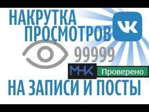 БЕЗЛИМИТНАЯ И БЕСПЛАТНАЯ  НАКРУТКА ПРОСМОТРОВ  ВК !!!