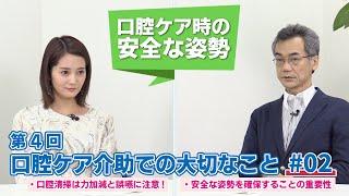 第4回 口腔ケア介助で大切なこと#02 菊谷先生×上条百里奈さん