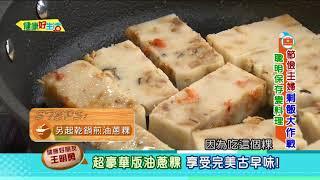 剩飯也可以做出美味的油蔥粿!!