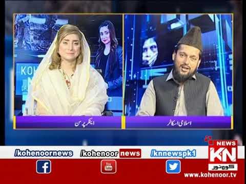 Kohenoor@9 With Dr Nabiha Ali Khan 27 August 2021 | Kohenoor News Pakistan