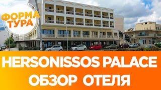 Hersonissos Palace Крит Греция.  Обзор отеля