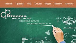 Binoma.ru Новый удвоитель денег