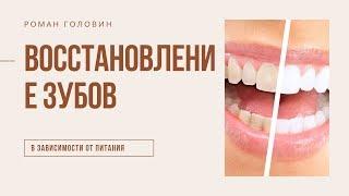 Как я вырастил новые зубы - Роман Головин (Сенсация) Часть 1