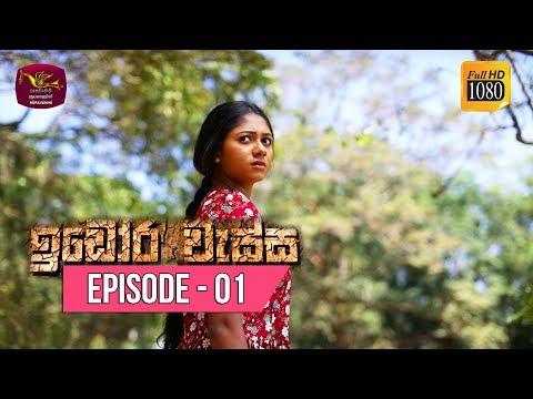Idora Wassa - ඉඩෝර වැස්ස | Episode -01 | 2018-10-26 | Rupavahini TeleDrama