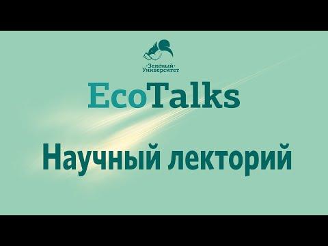 Eco-Talks: Научный лекторий. Пирогова Е.Е.