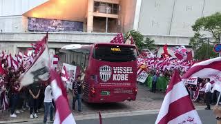 ヴィッセル神戸VSVファーレン長崎選手到着2018.10.6