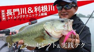 【バス釣り】スイムジグテクニック上級編、適材適所のトレーラーセレクト&実践テク|西村嘉高