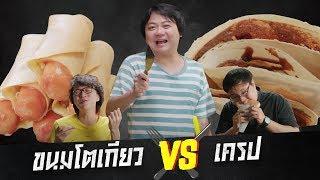 food vs food ยกที่ 10 : ขนมโตเกียว vs เครป