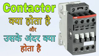 What is Contactor and its Function, How a Contactor Works(In Hindi)