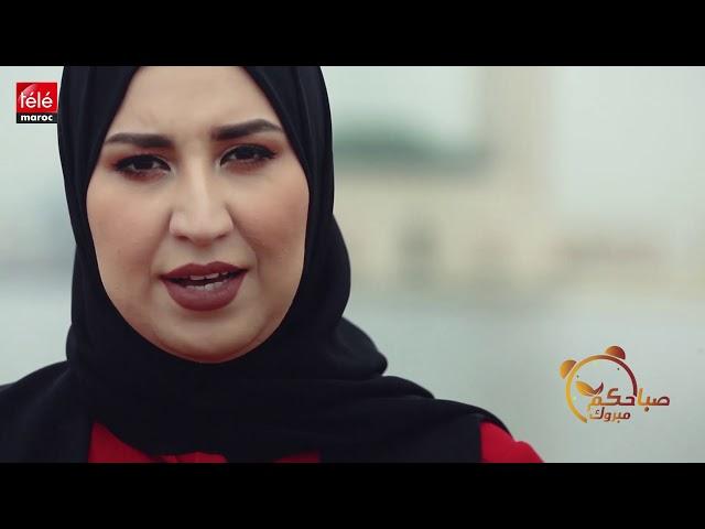 87aa77fced1ea سناء بوكريع تكشف كواليس تصوير برنامج مغرب الخير - تيلي ماروك