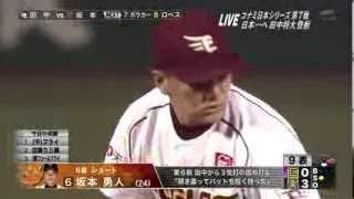 2013日本シリーズ第7戦楽天優勝田中登板~胴上げ