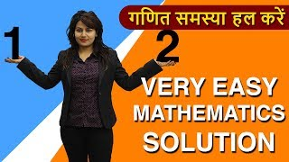This Video Will Make Your Mathematics Problems Easy