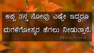 Kannada Quotes Videos