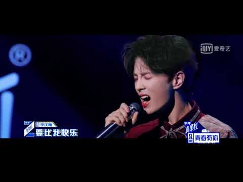 Idol Producer 2 青春有你 - 怎么了 (by Eric Chou) Performance