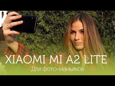 Обзор Xiaomi Mi A2 Lite для фото-маньяков