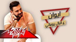 اغاني طرب MP3 Ala El Bal Yomati - Iwan على البال يوماتى - إيوان تحميل MP3