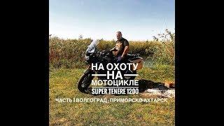 Мотоцикл для охоты и рыбалки новосибирск
