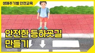 [생활안전] 학교 주변 오후 4시~6시 사이에 교통사고 가장 많이 발생, 안전한 등하굣길 만드는 방법