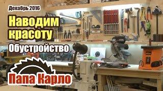 Хранение ручного инструмента   Storage system for hand tools