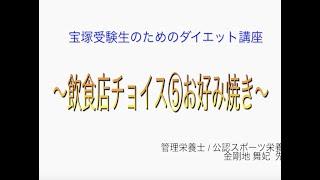 宝塚受験⽣のダイエット講座〜飲⾷店チョイス⑤ お好み焼き〜
