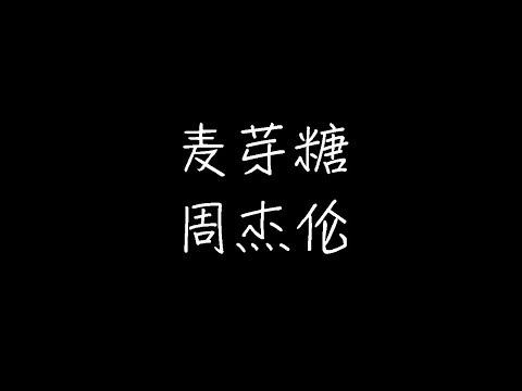 周杰伦 (Jay Chou) - 麦芽糖 (动态歌词)
