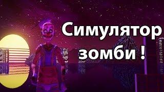 Симулятор ЗОМБИ ! ( Ben and Ed - Blood Party )