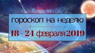Венера в грубых аспектах ГОРОСКОП на НЕДЕЛЮ 18-24 февраля 2019, Астролог Olga