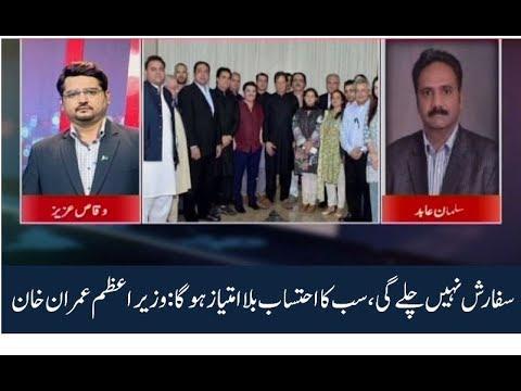 Top Story@7 01 September 2018 | Kohenoor News Pakistan