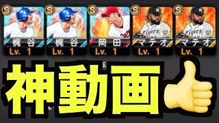 プロスピAAKIGAMETV史上No.1のプロスピ動画です👍初のSランクミキサーで奇跡が起こった!?プロ野球スピリッツA#524