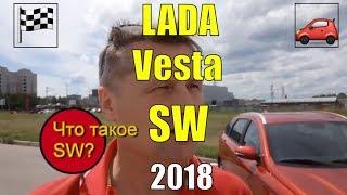 LADA Vesta SW 2018. Правда о Лада Веста SW  (Comfort / Image, 1.8, 122 л.с. МКПП). Что такое SW?