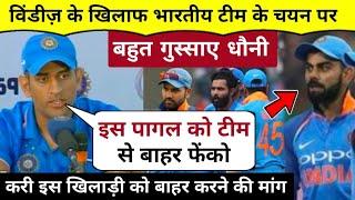 """विंडीज़ के खिलाफ भारतीय टीम के चयन पर गुस्से से लाल हुए धौनी ,"""" इस खिलाड़ी को बाहर करो """""""