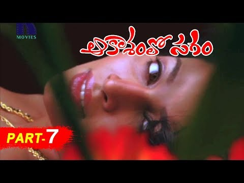 Aakasamlo Sagam Full Movie Part 7 - 2018 Telugu Full Movies - Asha Saini, Ravi Babu, Swetha Basu