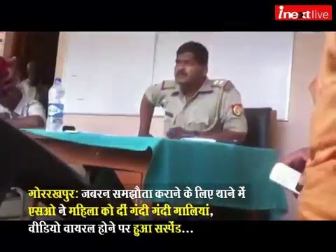 Gorakhpur: SO abuses woman inside police station, After video becomes viral he is suspended