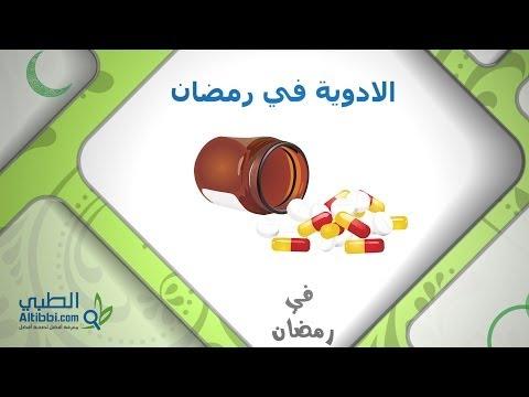 راجع طبيبك قبل رمضان