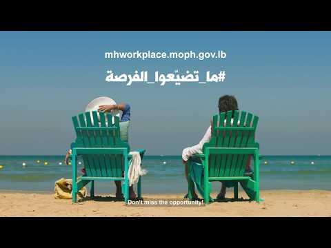 Mental Health At Work Campaign -   أهمية الصحة النفسية في مكان العمل