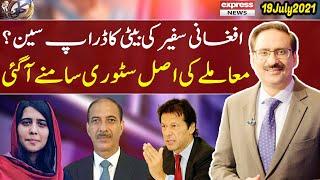 Kal Tak with Javed Chaudhry   19 July 2021   Express News   IA1I