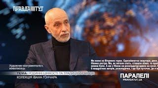 «Паралелі» Петро Гончар: Родинні цінності та традиції українців